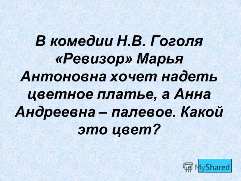 В комедии Н.В. Гоголя «Ревизор» Марья Антоновна хочет надеть цветное платье, а Анна Андреевна – палевое. Какой это цвет?