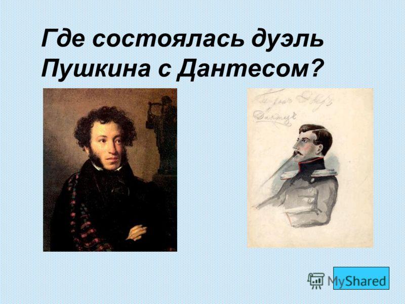 Где состоялась дуэль Пушкина с Дантесом?
