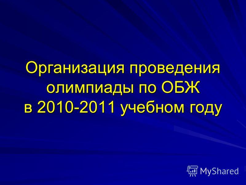 Организация проведения олимпиады по ОБЖ в 2010-2011 учебном году