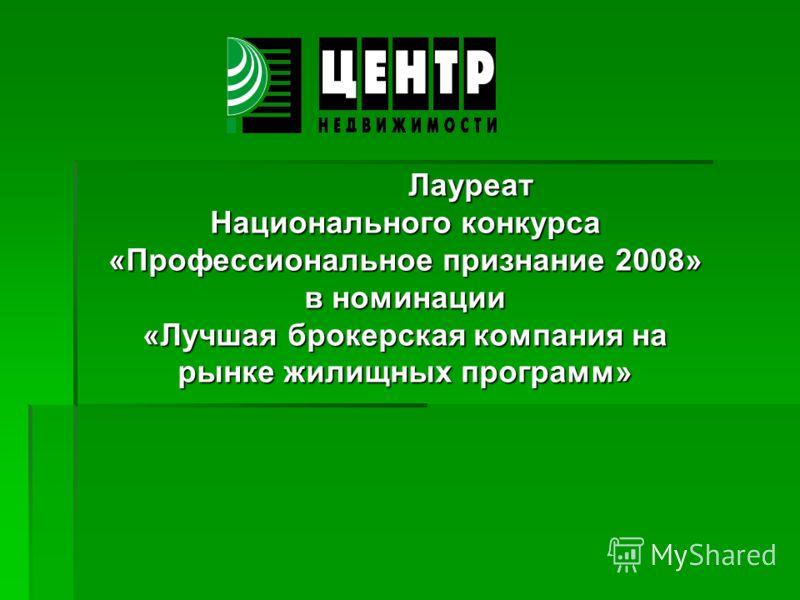 Лауреат Национального конкурса «Профессиональное признание 2008» в номинации «Лучшая брокерская компания на рынке жилищных программ»
