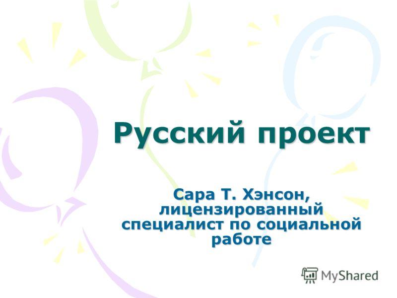 Русский проект Сара Т. Хэнсон, лицензированный специалист по социальной работе
