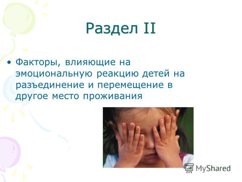 Раздел II Факторы, влияющие на эмоциональную реакцию детей на разъединение и перемещение в другое место проживания