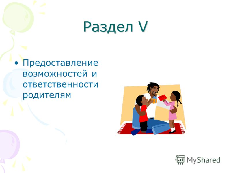 Раздел V Предоставление возможностей и ответственности родителям