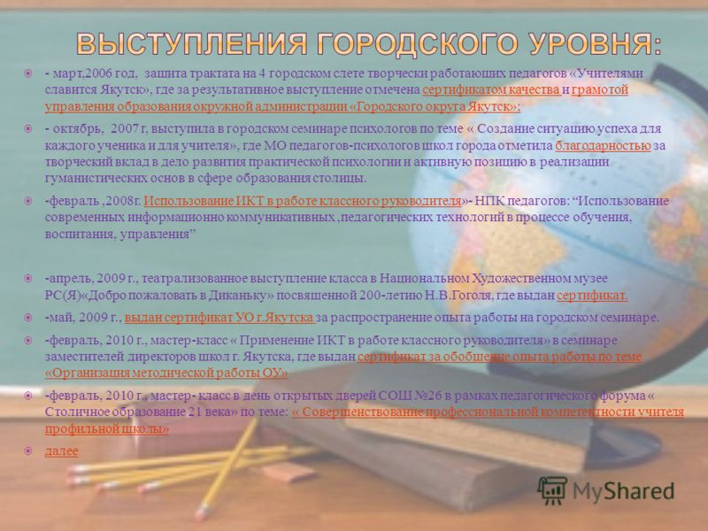 - март,2006 год, защита трактата на 4 городском слете творчески работающих педагогов «Учителями славится Якутск», где за результативное выступление отмечена сертификатом качества и грамотой управления образования окружной администрации «Городского ок