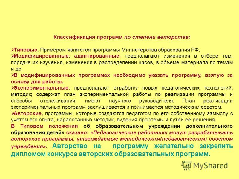 Классификация программ по степени авторства: Типовые. Примером являются программы Министерства образования РФ. Модифицированные, адаптированные, предполагают изменения в отборе тем, порядке их изучения, изменения в распределении часов, в объеме матер