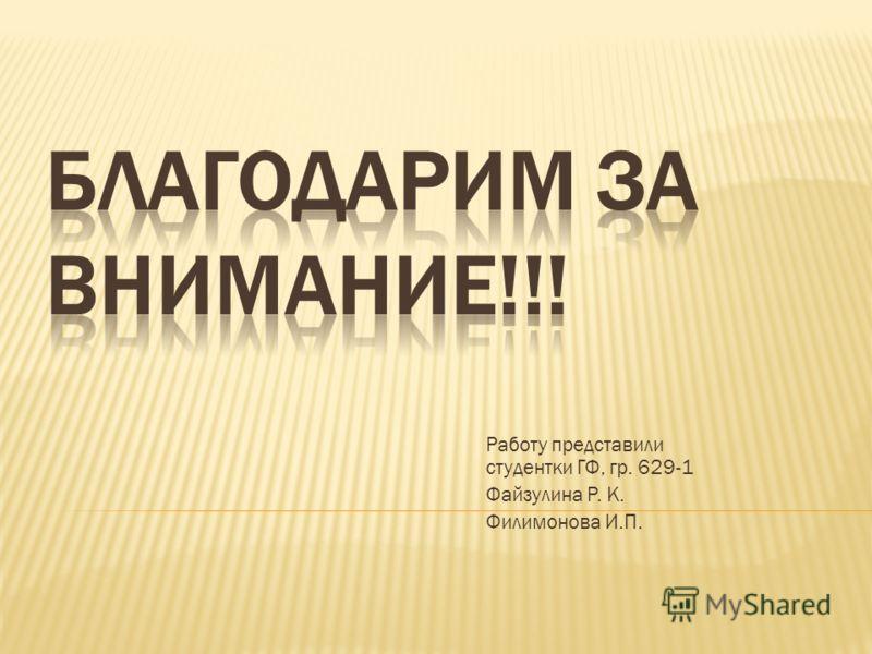Работу представили студентки ГФ, гр. 629-1 Файзулина Р. К. Филимонова И.П.