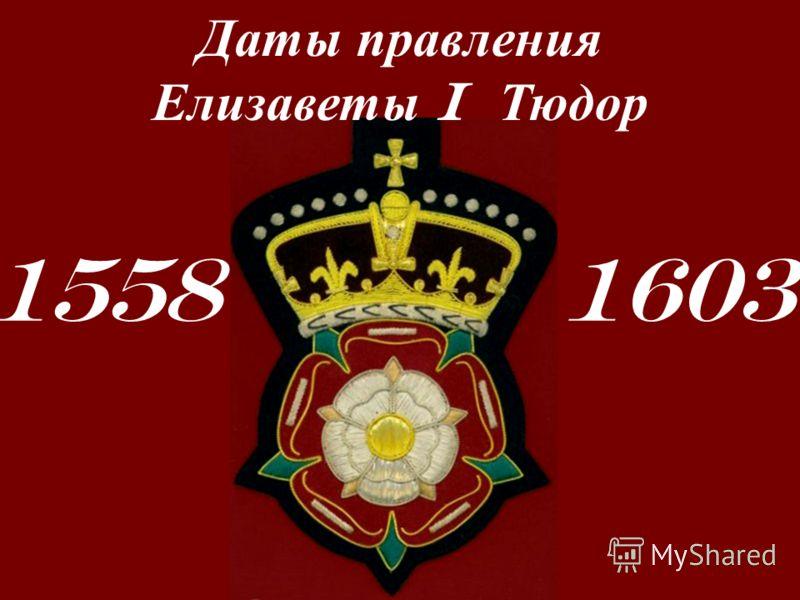 15581603 Даты правления Елизаветы I Тюдор
