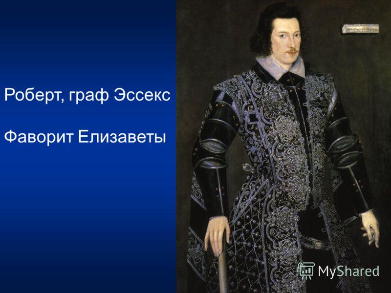 Роберт, граф Эссекс Фаворит Елизаветы