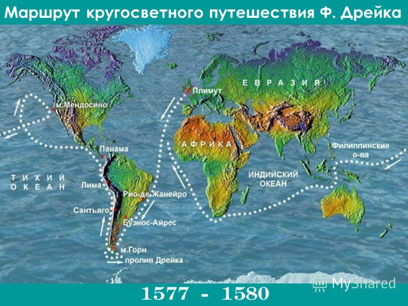 Маршрут кругосветного путешествия Ф. Дрейка 1577 - 1580
