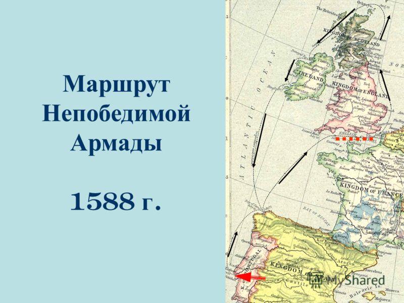Маршрут Непобедимой Армады 1588 г.