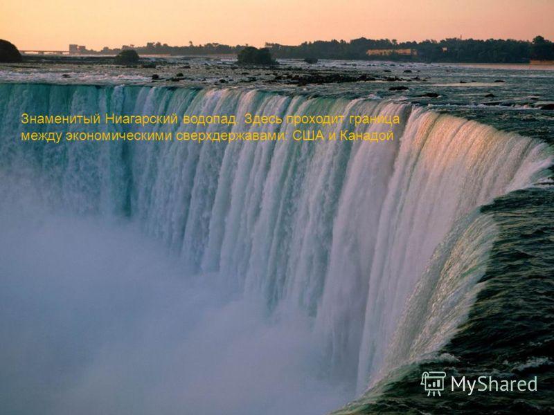 Знаменитый Ниагарский водопад. Здесь проходит граница между экономическими сверхдержавами: США и Канадой