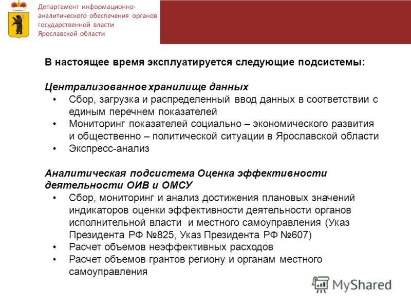Департамент информационно- аналитического обеспечения органов государственной власти Ярославской области В настоящее время эксплуатируется следующие подсистемы: Централизованное хранилище данных Сбор, загрузка и распределенный ввод данных в соответст