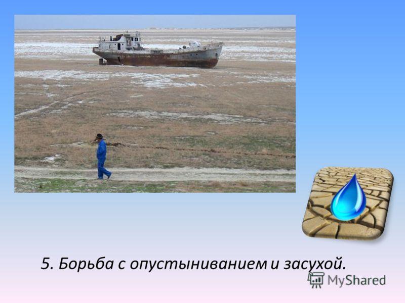 5. Борьба с опустыниванием и засухой.