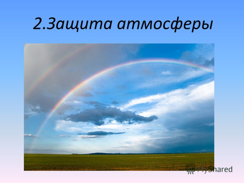 2.Защита атмосферы