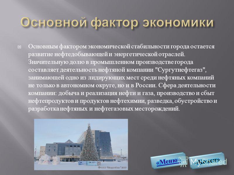 Основным фактором экономической стабильности города остается развитие нефтедобывающей и энергетической отраслей. Значительную долю в промышленном производстве города составляет деятельность нефтяной компании
