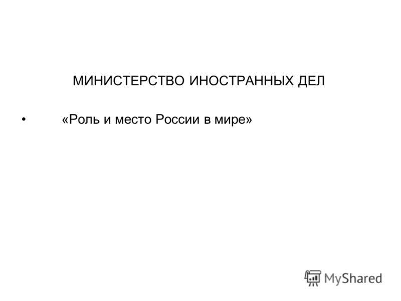 МИНИСТЕРСТВО ИНОСТРАННЫХ ДЕЛ «Роль и место России в мире»