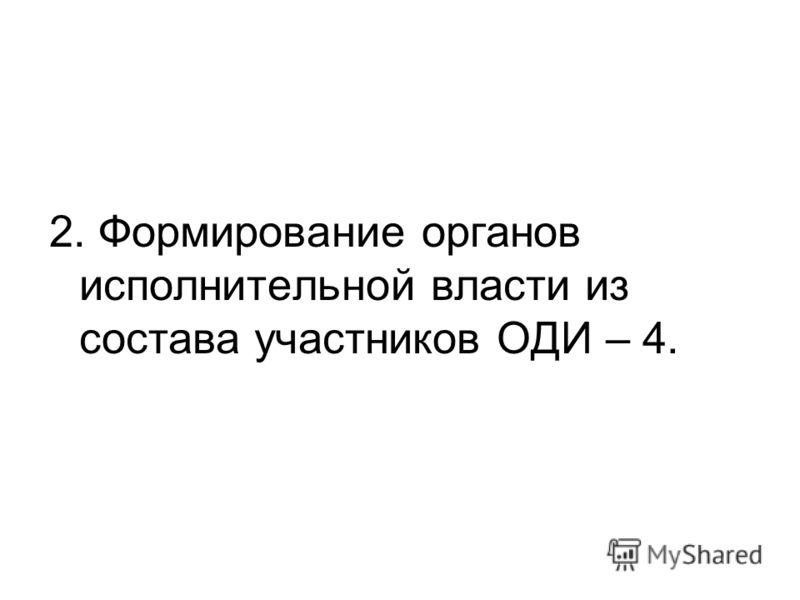 2. Формирование органов исполнительной власти из состава участников ОДИ – 4.