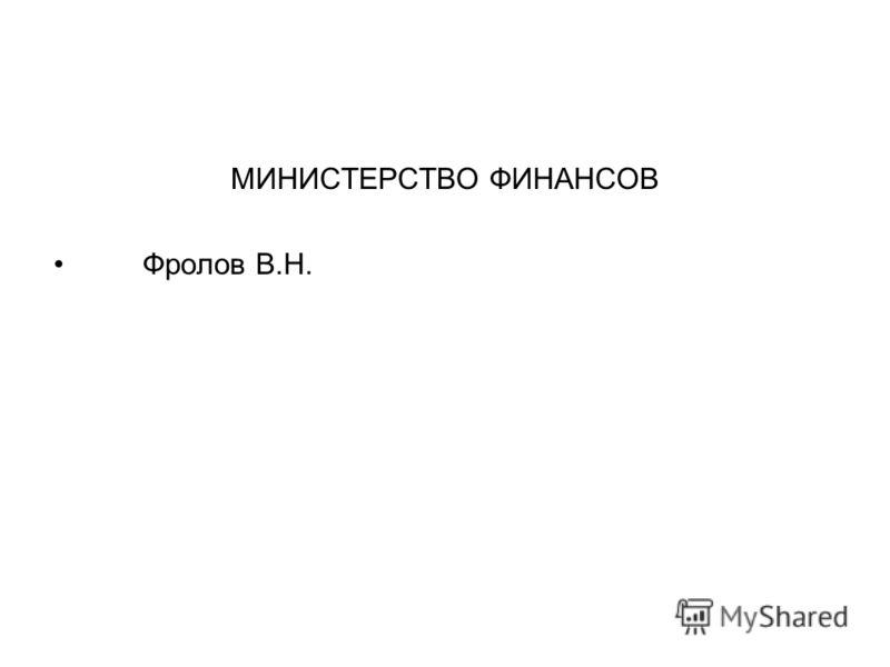 МИНИСТЕРСТВО ФИНАНСОВ Фролов В.Н.