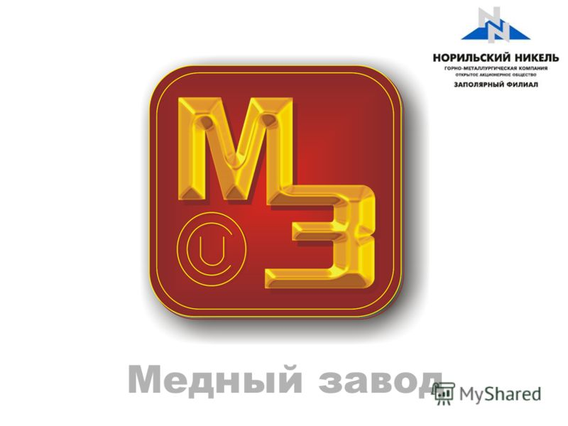 Mz 20120515 медный завод