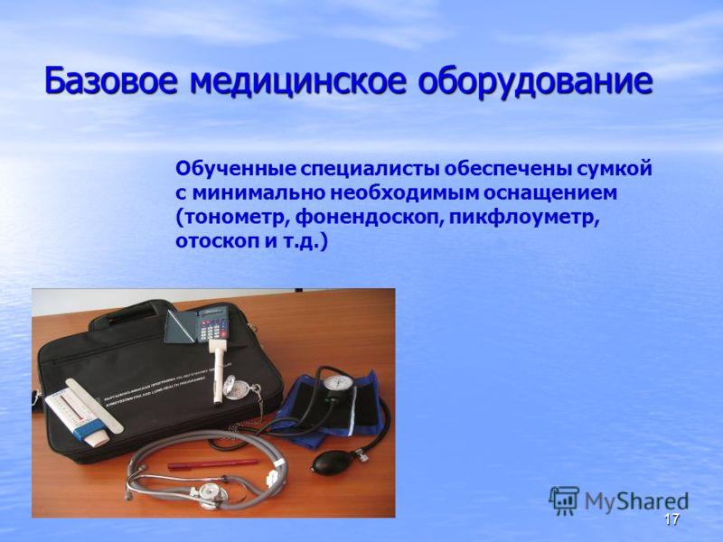 17 Базовое медицинское оборудование Обученные специалисты обеспечены сумкой с минимально необходимым оснащением (тонометр, фонендоскоп, пикфлоуметр, отоскоп и т.д.)