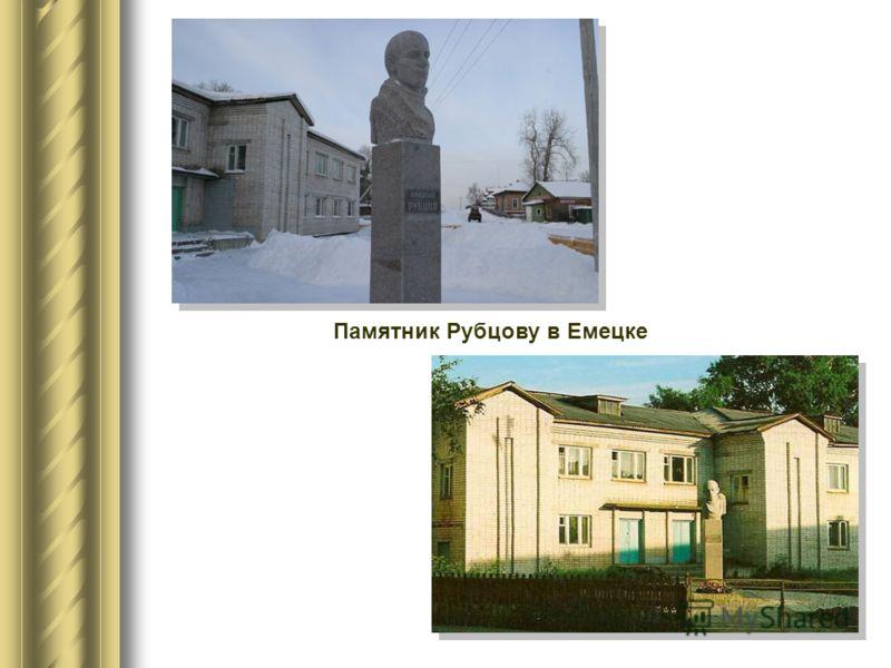 Памятник Рубцову в Емецке