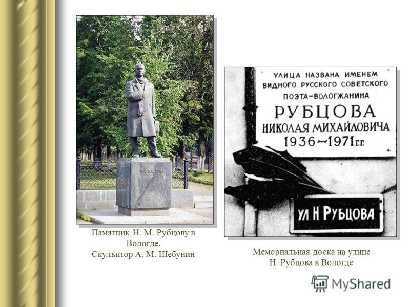 Памятник Н. М. Рубцову в Вологде. Скульптор А. М. Шебунин Мемориальная доска на улице Н. Рубцова в Вологде