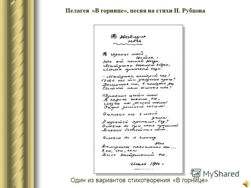 Один из вариантов стихотворения «В горнице» Пелагея «В горнице», песня на стихи Н. Рубцова