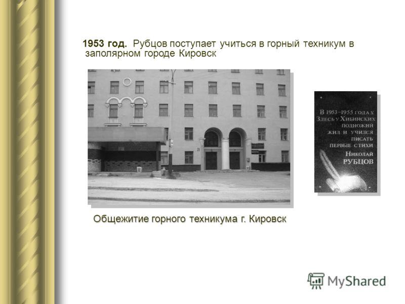 1953 год. Рубцов поступает учиться в горный техникум в заполярном городе Кировск Общежитие горного техникума г. Кировск