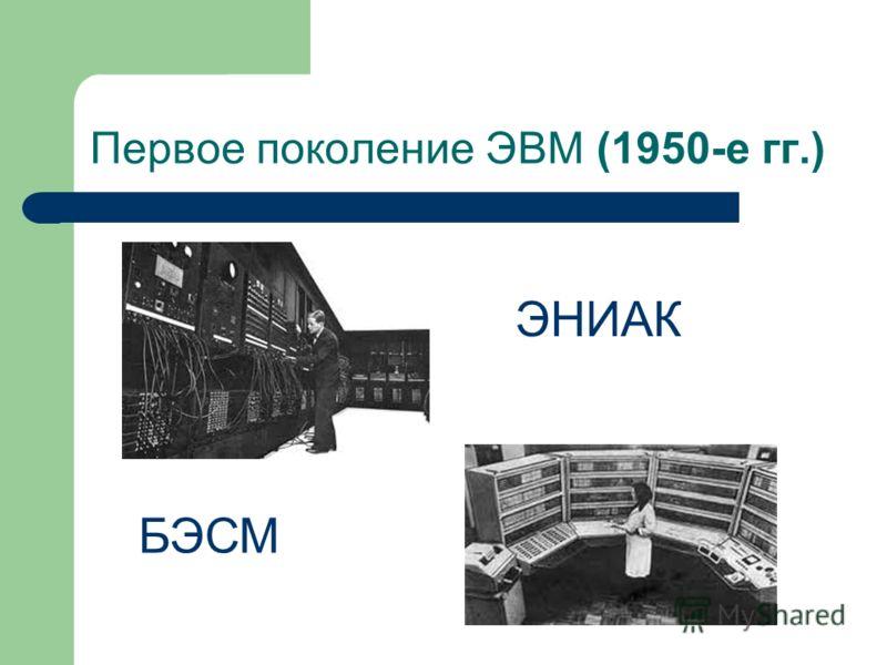 Первое поколение ЭВМ (1950-е гг.) ЭНИАК БЭСМ