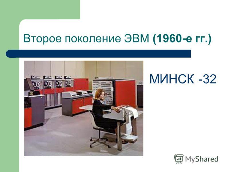 Второе поколение ЭВМ (1960-е гг.) МИНСК -32