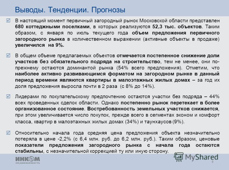 9 Выводы. Тенденции. Прогнозы В настоящий момент первичный загородный рынок Московской области представлен 680 коттеджными поселками, в которых реализуются 52,3 тыс. объектов. Таким образом, с января по июль текущего года объем предложения первичного