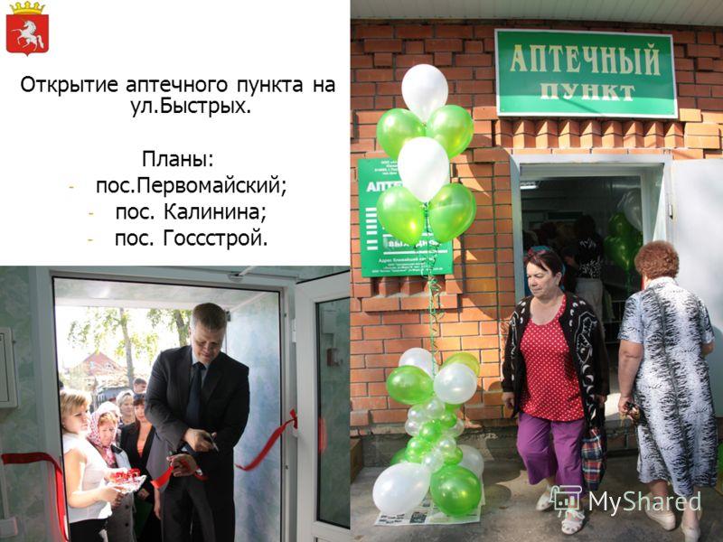 Открытие аптечного пункта на ул.Быстрых. Планы: - пос.Первомайский; - пос. Калинина; - пос. Госсстрой.