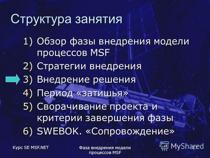 Курс SE MSF.NET Фаза внедрения модели процессов MSF 17 Структура занятия 1)Обзор фазы внедрения модели процессов MSF 2)Стратегии внедрения 3)Внедрение решения 4)Период «затишья» 5)Сворачивание проекта и критерии завершения фазы 6)SWEBOK. «Сопровожден