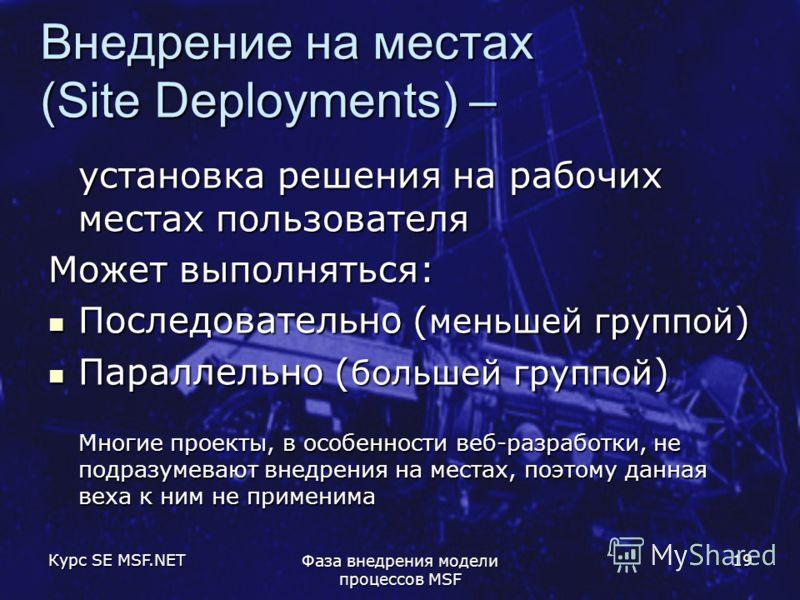 Курс SE MSF.NET Фаза внедрения модели процессов MSF 19 Внедрение на местах (Site Deployments) – установка решения на рабочих местах пользователя Может выполняться: Последовательно ( меньшей группой ) Последовательно ( меньшей группой ) Параллельно (