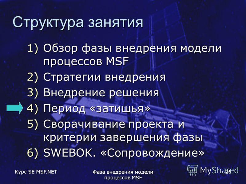 Курс SE MSF.NET Фаза внедрения модели процессов MSF 26 Структура занятия 1)Обзор фазы внедрения модели процессов MSF 2)Стратегии внедрения 3)Внедрение решения 4)Период «затишья» 5)Сворачивание проекта и критерии завершения фазы 6)SWEBOK. «Сопровожден