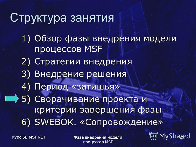 Курс SE MSF.NET Фаза внедрения модели процессов MSF 29 Структура занятия 1)Обзор фазы внедрения модели процессов MSF 2)Стратегии внедрения 3)Внедрение решения 4)Период «затишья» 5)Сворачивание проекта и критерии завершения фазы 6)SWEBOK. «Сопровожден