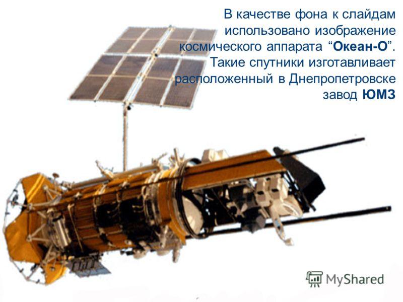 Курс SE MSF.NET Фаза внедрения модели процессов MSF 50 В качестве фона к слайдам использовано изображение космического аппарата Океан-О. Такие спутники изготавливает расположенный в Днепропетровске завод ЮМЗ