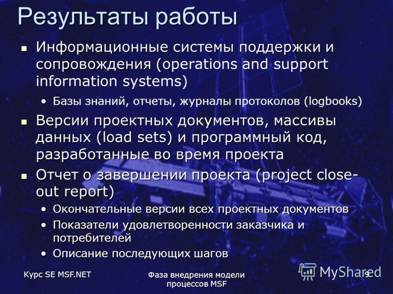Курс SE MSF.NET Фаза внедрения модели процессов MSF 9 Результаты работы Информационные системы поддержки и сопровождения (o Информационные системы поддержки и сопровождения (operations and support information systems) Базы знаний, отчеты, журналы про