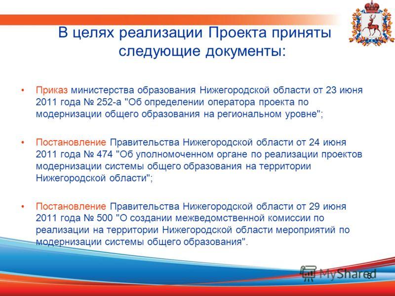 6 В целях реализации Проекта приняты следующие документы: Приказ министерства образования Нижегородской области от 23 июня 2011 года 252-а