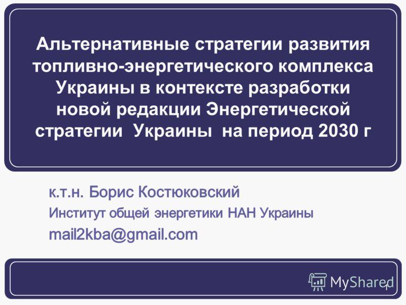 1 Альтернативные стратегии развития топливно-энергетического комплекса Украины в контексте разработки новой редакции Энергетической стратегии Украины на период 2030 г