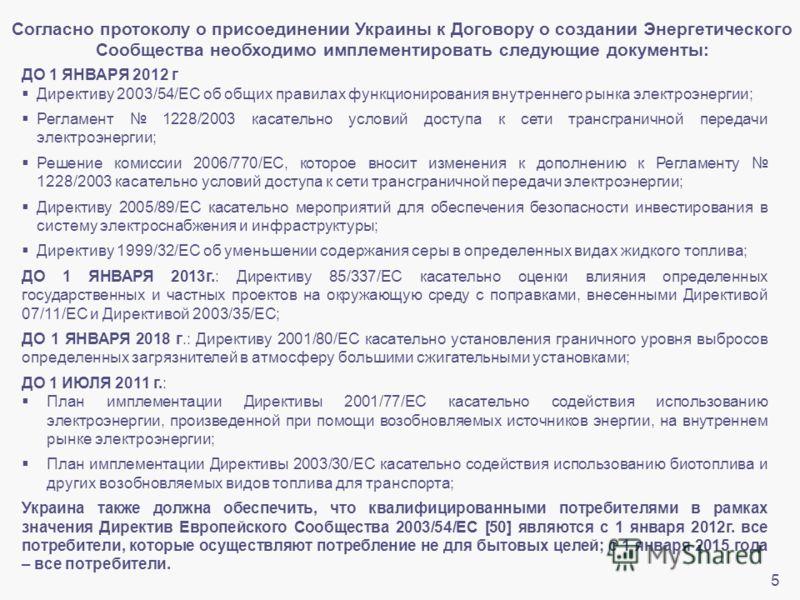 Согласно протоколу о присоединении Украины к Договору о создании Энергетического Сообщества необходимо имплементировать следующие документы: ДО 1 ЯНВАРЯ 2012 г Директиву 2003/54/ЕС об общих правилах функционирования внутреннего рынка электроэнергии;