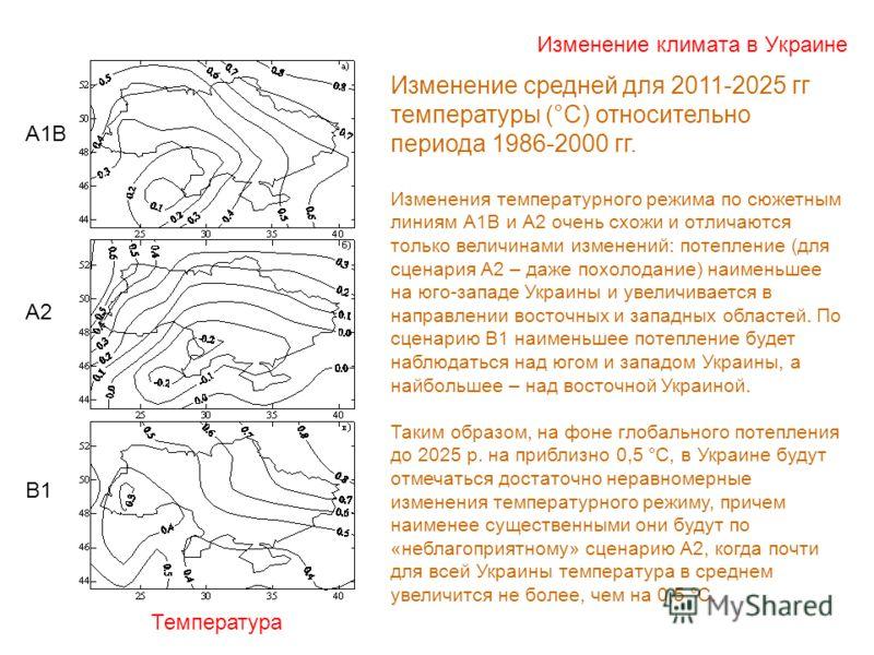 Изменение климата в Украине Температура А1В А2 В1 Изменение средней для 2011-2025 гг температуры (°С) относительно периода 1986-2000 гг. Изменения температурного режима по сюжетным линиям А1В и А2 очень схожи и отличаются только величинами изменений: