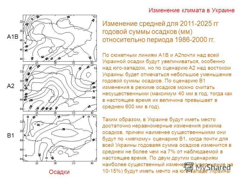 Изменение климата в Украине Осадки А1В А2 В1 Изменение средней для 2011-2025 гг годовой суммы осадков (мм) относительно периода 1986-2000 гг. По сюжетным линиям А1В и А2почти над всей Украиной осадки будут увеличиваться, особенно над юго-западом, но