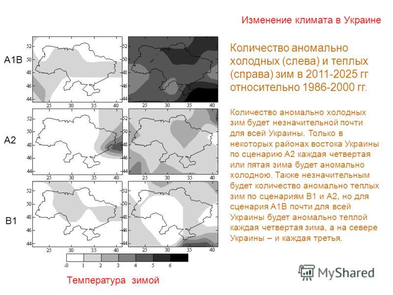 Изменение климата в Украине Температура зимой Количество аномально холодных (слева) и теплых (справа) зим в 2011-2025 гг относительно 1986-2000 гг. Количество аномально холодных зим будет незначительной почти для всей Украины. Только в некоторых райо