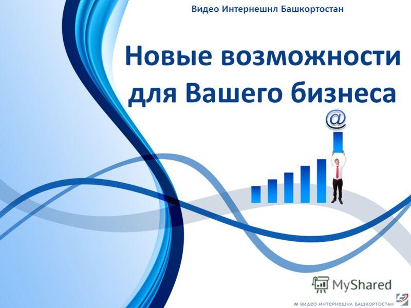 Новые возможности для Вашего бизнеса Видео Интернешнл Башкортостан
