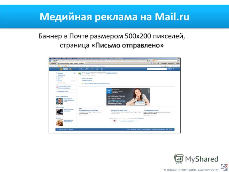 Медийная реклама на Mail.ru «Письмо отправлено» Баннер в Почте размером 500х200 пикселей, страница «Письмо отправлено»