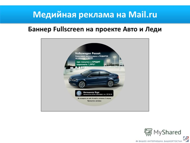 Медийная реклама на Mail.ru Баннер Fullscreen на проекте Авто и Леди