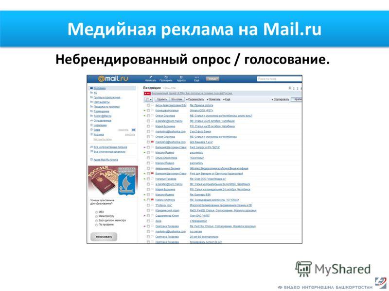 Медийная реклама на Mail.ru Небрендированный опрос / голосование.