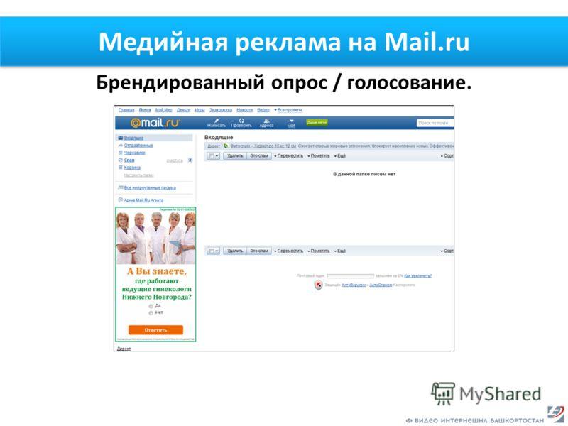 Медийная реклама на Mail.ru Брендированный опрос / голосование.