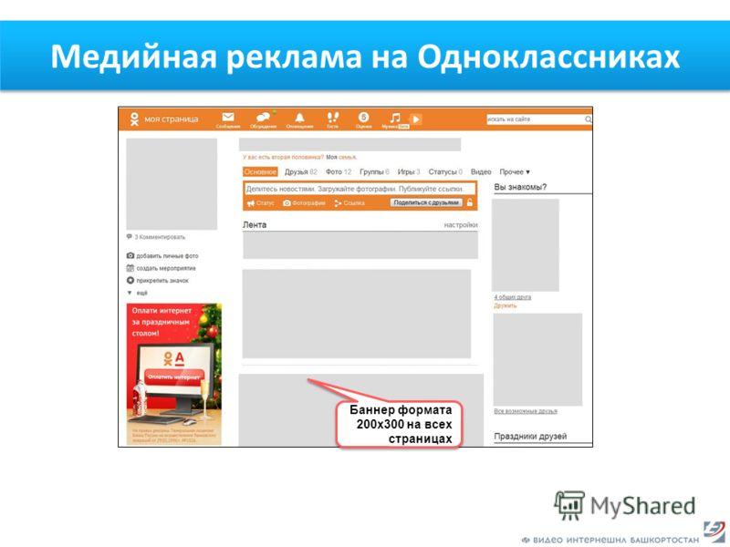 Медийная реклама на Одноклассниках Баннер формата 200х300 на всех страницах